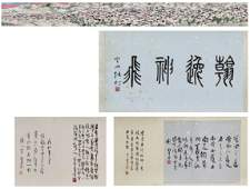 A Chinese Hand Scroll Painting By Wu Guanzhong