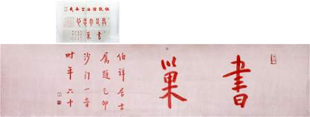 A Chinese Calligraphy Hong Yi on Paper Album