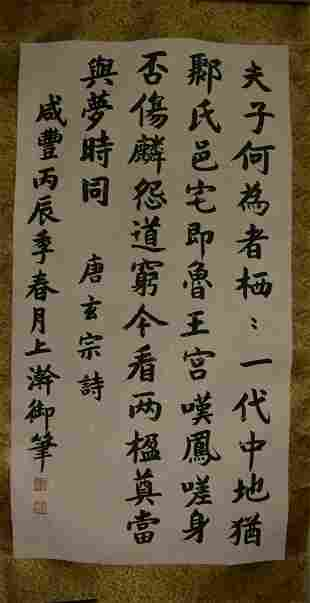 A Chinese Calligraphy Jia Qing on Paper Album