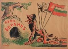 Bulgarian WW2 propaganda poster, Berlin Lair, Hitler