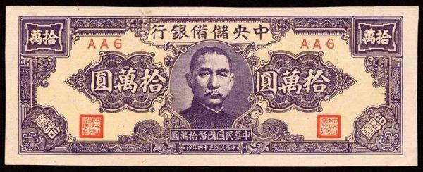 101: China   CentralReserveBankofChina   J44a