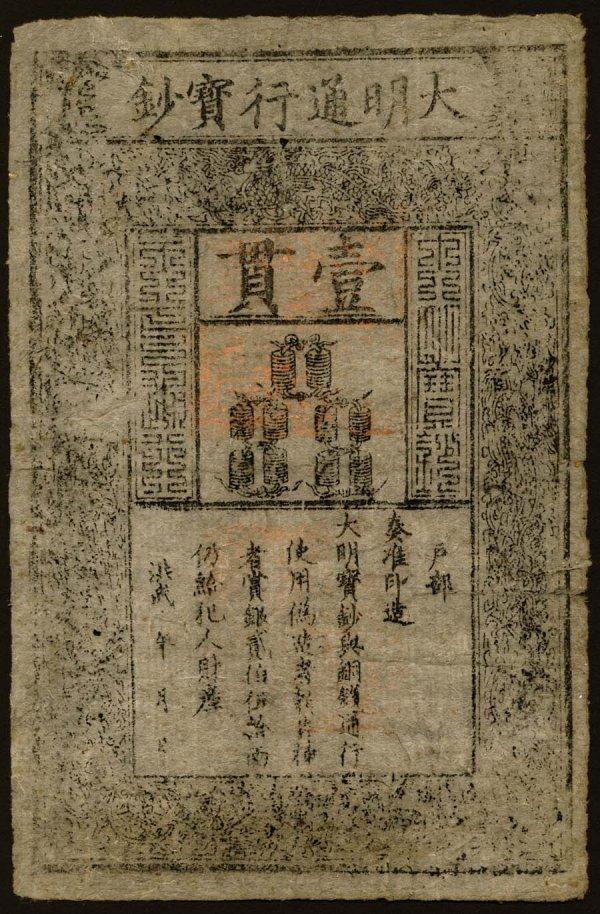 1103: China, MingDynastyNote, AA10lKuanca.