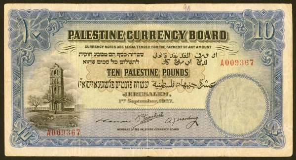 6410: Palestine - PalestineCurrencyBoard
