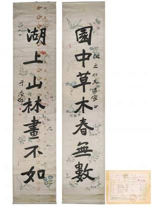 A Chinese Calligraphy Couplets, Yu Youren Mark