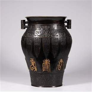 A Bronze Beast Patterns Vase