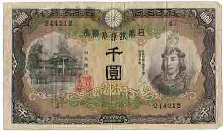 JAPAN. P#45a 1945 1000 Yen Signed US Soldiers