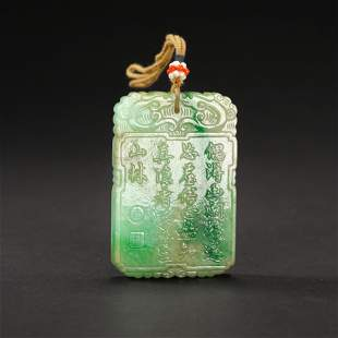 CHINESE QING DYNASTY EMERALD POEMS BRAND