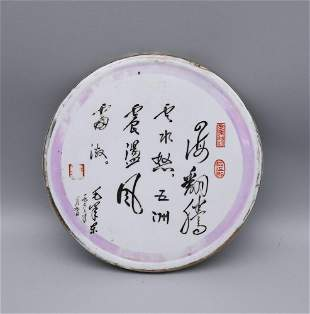 chinese Porcelain plaque with poem of Chairman Mao