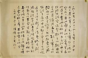 A CHINESE CALLIGRAPHY, LU YANSHAO