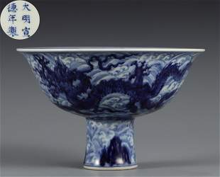 A Blue and White Dragon and Waves Steam Bowl Xuande