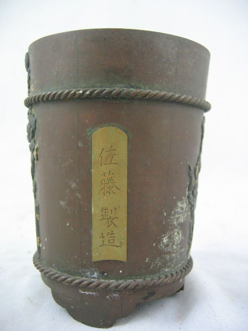 1217105: 19TH C. CHINESE BRONZE CUP, SIGNED