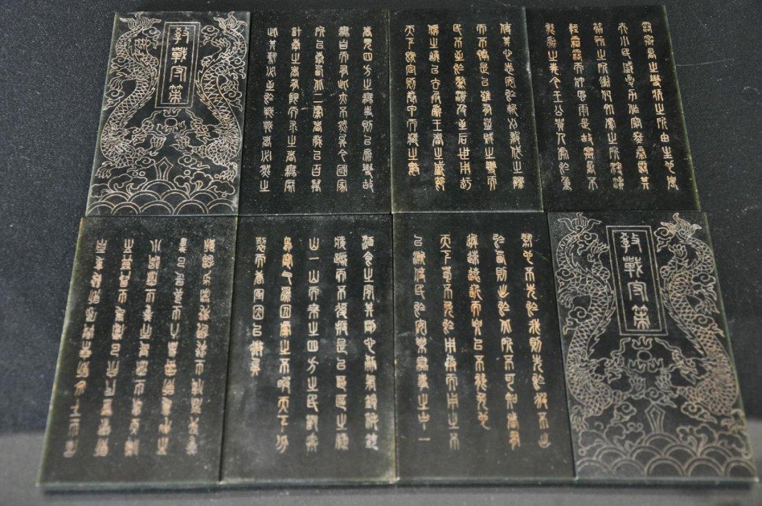 6290041: CHINESE JADE BOOK