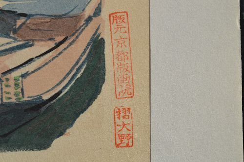 "10 JAPANESE WOODBLOCK PRINTS; 18"" x 14 1/2"" - 4"