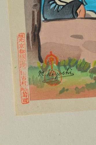 "10 JAPANESE WOODBLOCK PRINTS; 18"" x 14 1/2"" - 8"
