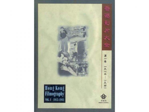 19: Hong Kong Film Archives .