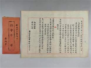 A Chinese Calligraphy, Li Hongzhang Mark