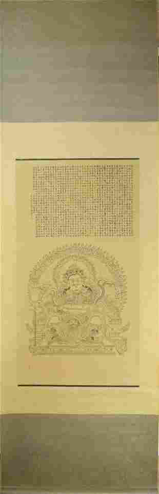 A Painting Of Buddha, Su Mei Shu Mark