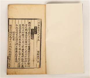A MING DYNASTY ENGRAVED WOOD BLOCK PRINTING AND