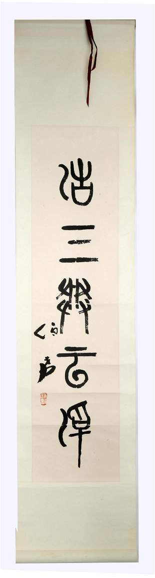 SIGNED CHEN BOXI (1922- ). A INK ON PAPER CALLIGRAPHY.