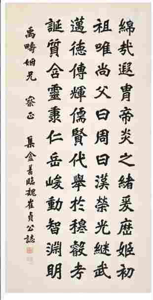 FROM CHINA POLY (BEIJING) PAST AUCTION: SIGNED GAO