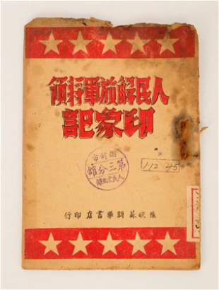 CHINESE POLITICAL BOOK PUBLISHED BY CHINA XINHUA