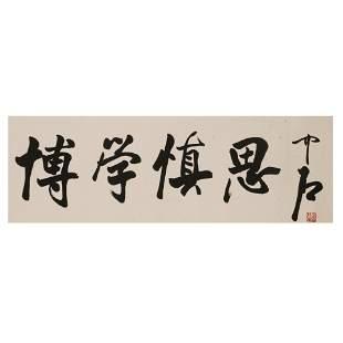 A Chinese Painting, Ouyang Zhongshi Mark