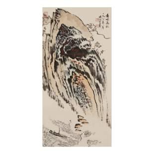 A Chinese Painting, Lu Yanshao Mark