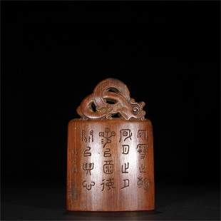 A Carved Bamboo Seal with Calligraphy