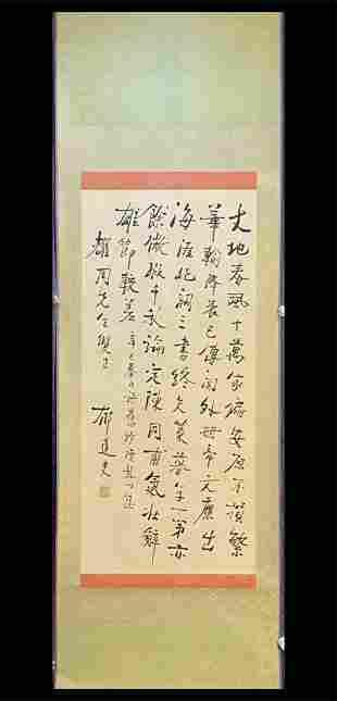 A Chinese Scroll Calligraphy, Yu Dafu Mark