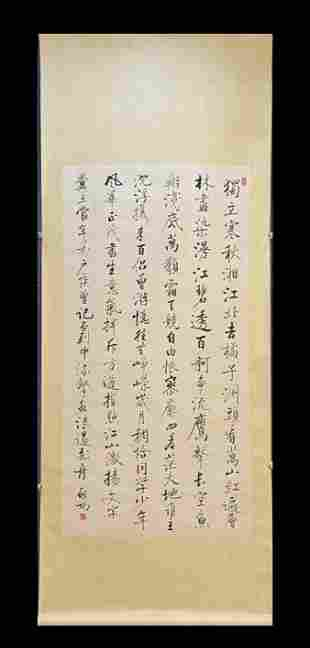 A Chinese Scroll Calligraphy, Qi Gong Mark