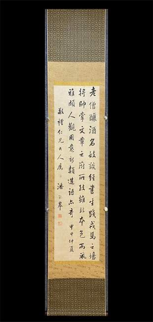 A Chinese Scroll Calligraphy