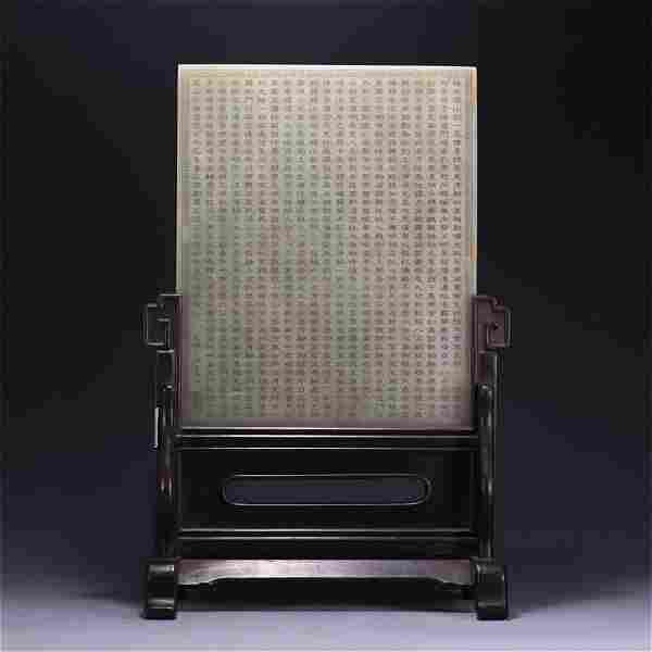 A Carved Jade Table Screen with Calligraphy