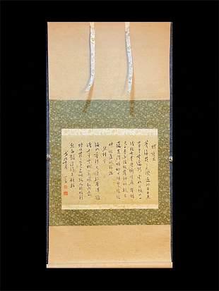 A Chinese Scroll Calligraphy, Pu Ru Mark