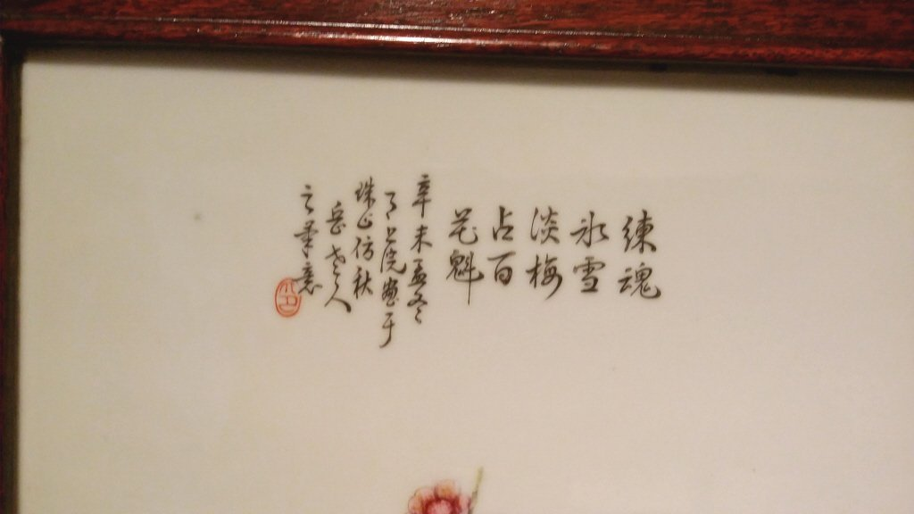 "Framed Chinese porcelain plaque- birds 9 1/2""x 15"" - 3"