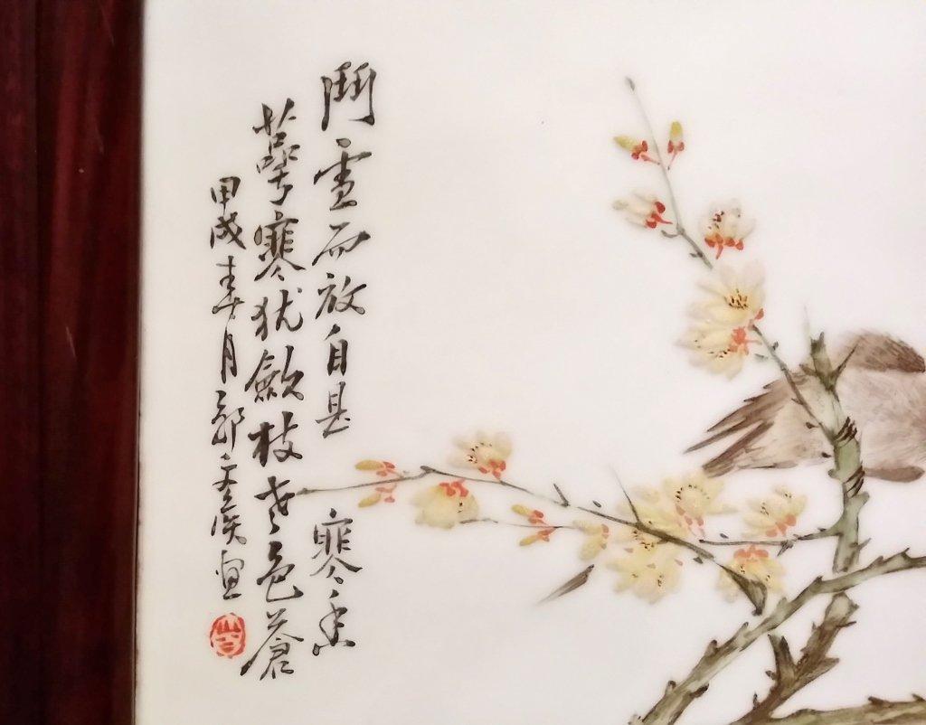 "Framed Chinese porcelain plaque- birds 9 1/2""x 15"" - 4"