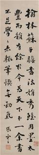 CHINESE CALLIGRAPHIC SCROLL PAINTING ON PAPER Late