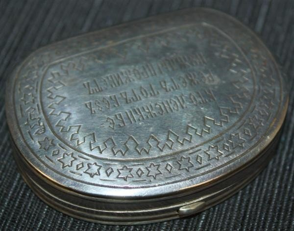 21: Imperial Russian Silver Coin Purse