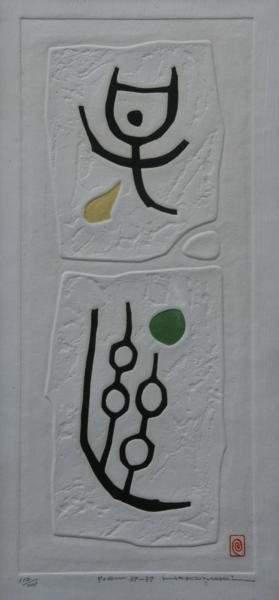 Haku Maki (1924-2000)
