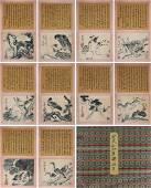 A Chinese Album Painting By Ba Dashanren