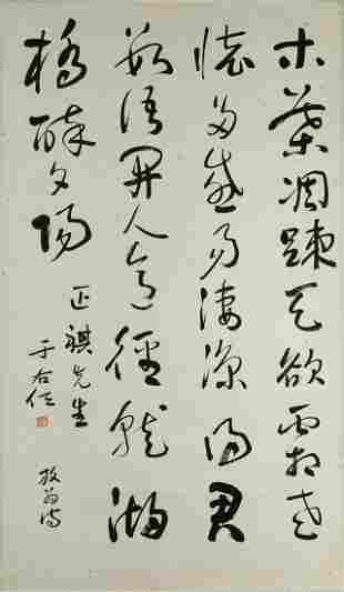 CHINESE CALLIGRAPHY PAINTING SILK SCROLL, YU YOUREN