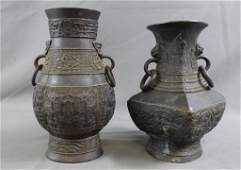 Pair of Vintage Oriental Bronze Vases
