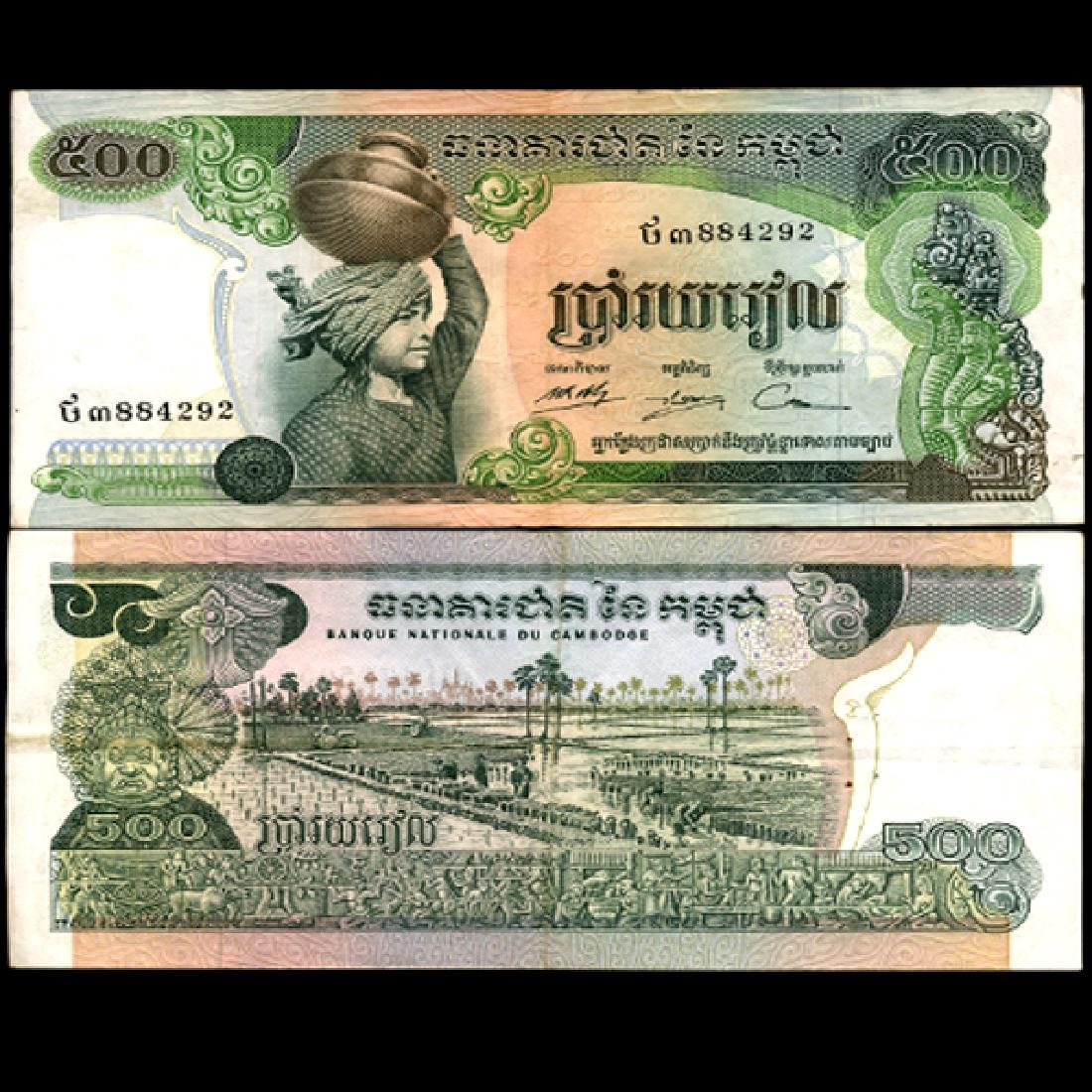 1973 Cambodia 500 Reils Note Better Circulated