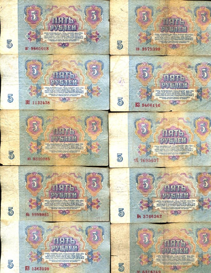 1961 Russia 5 Ruble Circulated Note  10pcs