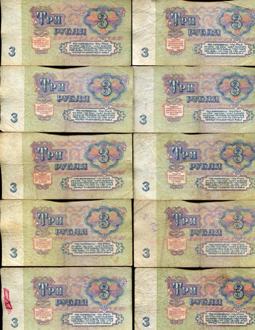 1961 Russia 3 Ruble Circulated Note  10pcs