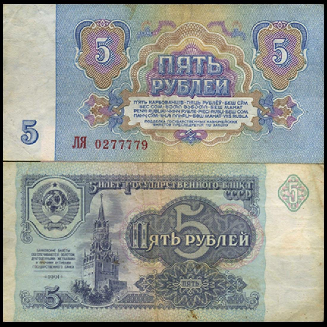 1961 Russia 5 Ruble Better Circulated Note