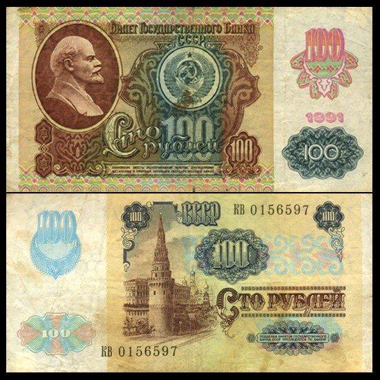 7: 1991 Russia 100r Note Better Grade Lenin Watermark