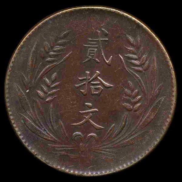 4: 1921 China 20 Cash Hi Grade AU