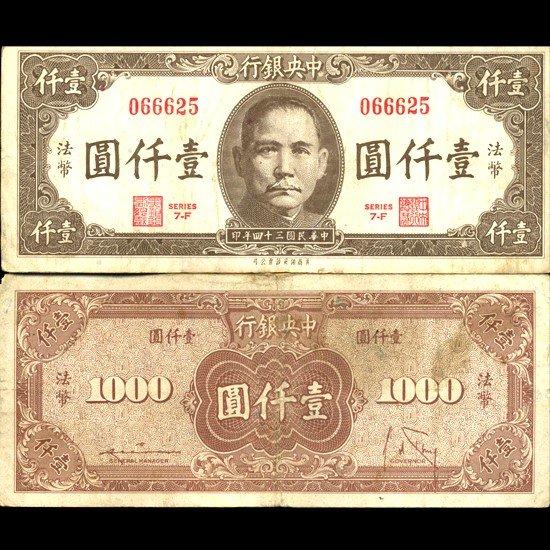 7: 1945 China 1000 Yuan Note Hi Grade RARE