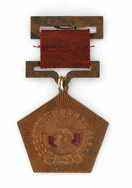 21: Vintage Chinese Military Medal
