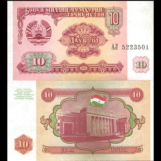2: 1994 Tajikistan 10 Ruble Crisp Uncirculated Note EST